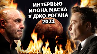 Elon Musk and Joe Rogan interview 2021 - on UFOs, rockets and Bill Gates |in Russian|