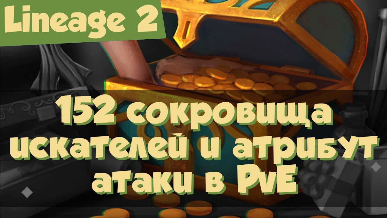 Lineage 2: 152 сокровища искателей и немного об атрибуте атаки в PvE (Homunculus)