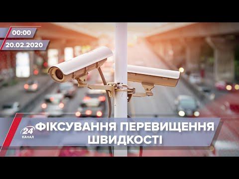 Підсумковий випуск новин за 21:00: Фіксування перевищення швидкості