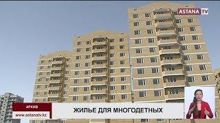 Для многодетных семей в селах начнут строить малоэтажные дома, - К.Ускенбаев