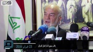 مصر العربية | وزير الخارجية العراقي: لو أوقف المجتمع الدولي الإرهاب بسوريا لما انتقل للعراق