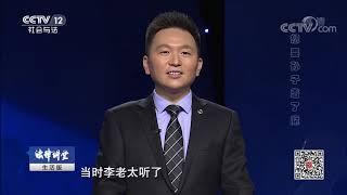 《法律讲堂(生活版)》 20190607 想要孙子着了魔| CCTV社会与法