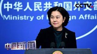[中国新闻] 中国外交部:望美方履行人权承诺 | CCTV中文国际
