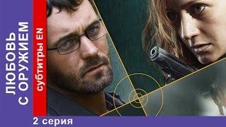Любовь с Оружием / Armed Love. 2 Серия. Фильм. StarMedia. Фильмы о Любви. Криминальная Мелодрама