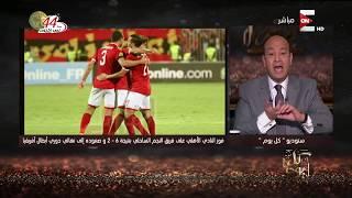 عمرو أديب: فرحة جماهير الأهلي لم