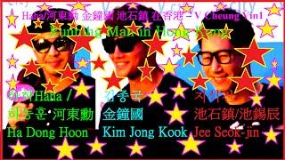 Running Man Hi5擊掌會1/6 Haha 하하  김종국 金鐘國  지석진 池石鎮(池錫辰)在香港 Haha  Kim Jong Kook Jee Seok Jin