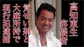 高知東生、引退後の現在は妻・高島礼子の父の看病中 覚せい剤と大麻所持...