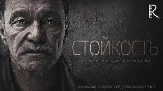 Стойкость | Сабот (узбекфильм на русском языке) 2018
