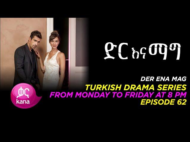 Dir Ena Mag Episode 62