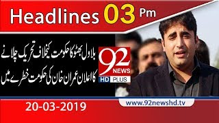 News Headlines | 3:00 PM | 20 March 2019 | 92NewsHD