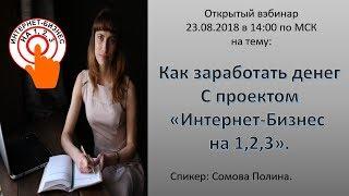 """Как заработать денег с проектом """"Интернет-Бизнес на 1,2,3"""". Полина Сомова."""