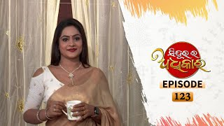 Sindurara Adhikara | Full Ep 123 | 17th Oct 2020 | Odia Serial - TarangTV