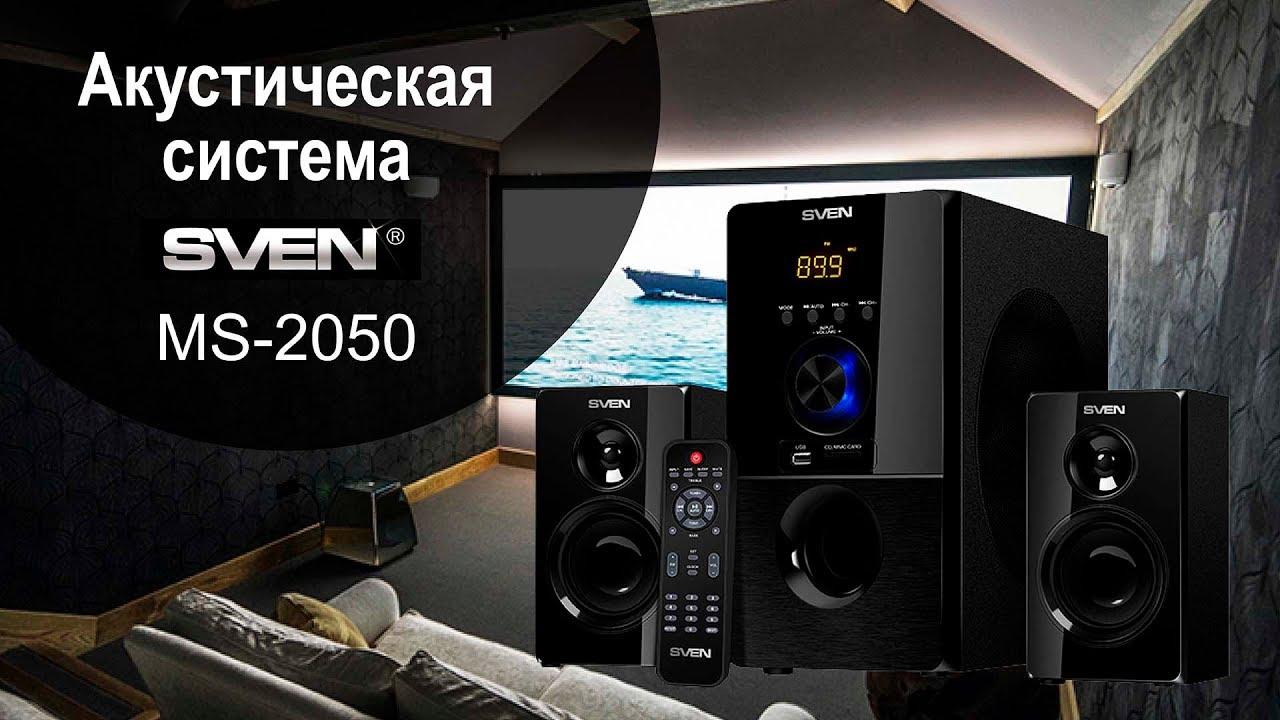 Акустическая система BM-065+ (активная, автономная). 450W - YouTube