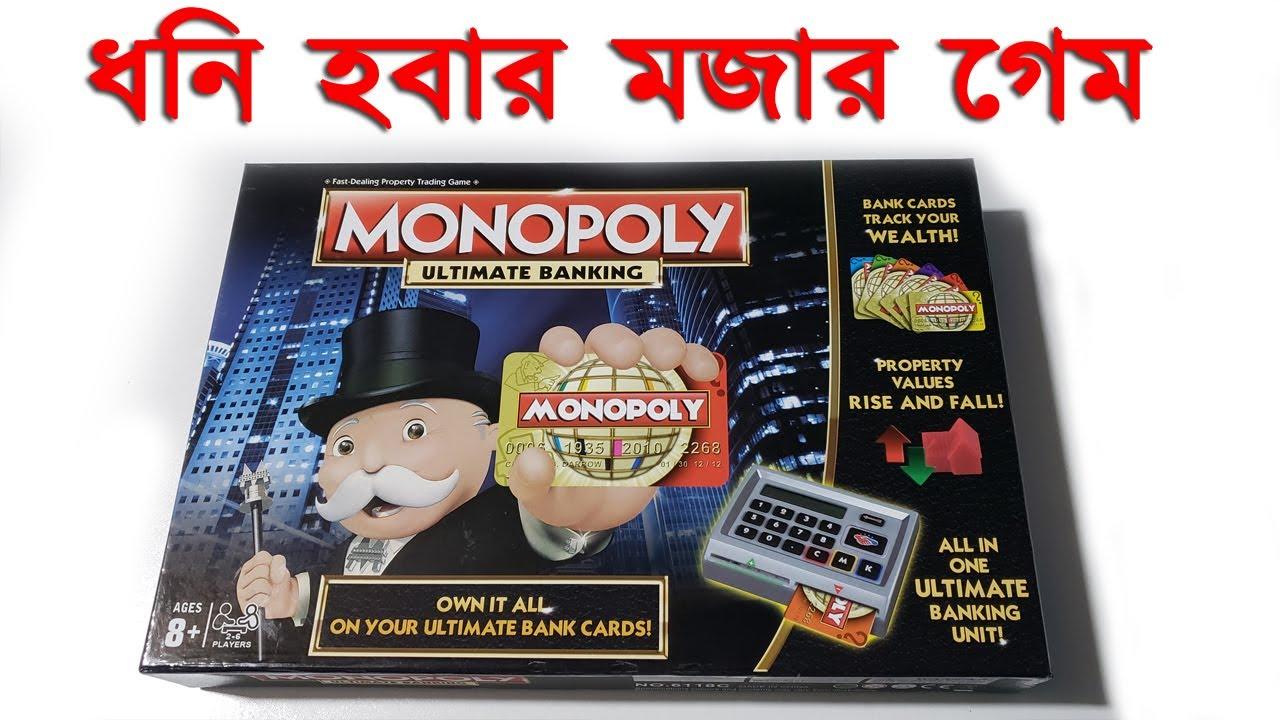 কোটিপতি হবার মজার গেম কিনুন, MONOPOLY Ultimate Banking! Complete Guide in Bangla