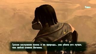 Fallout new vegas - Улісс(Ulysses) відповідає на запитання