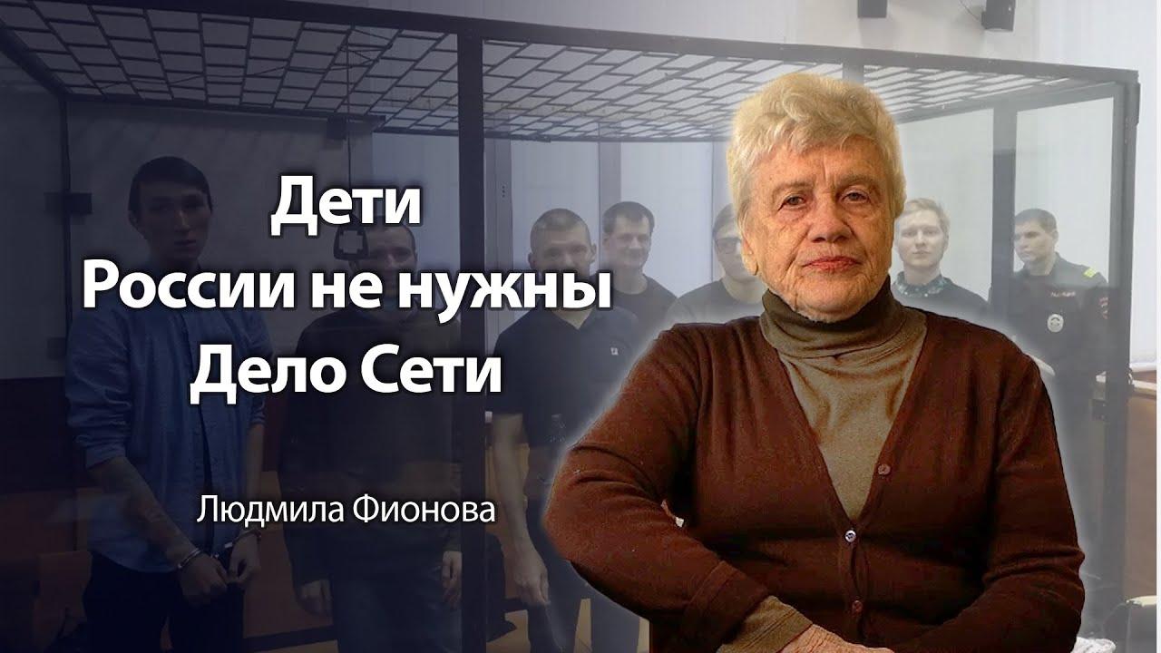 Дети России не нужны. Дело Сети