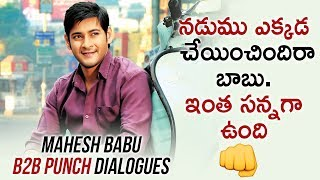Mahesh Babu Back To Back Punch Dialogues | SVSC Telugu Movie | Venkatesh | Samantha | Mahesh Babu