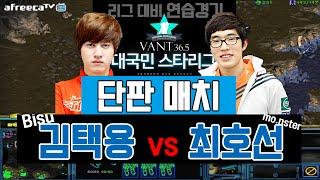 스타 'Bisu' 김택용 vs 'Mo.nster' 최호선 단판 : 본격, 전 종족 뚜까패기! / Korea Starcraft Progamers Match thumbnail