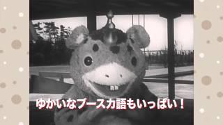 「快獣ブースカ」DVD PV (ブースカ編)