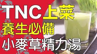 小麥草精力湯 - 大侑全營養教室 u0026 Vitamix TNC調理機健康食譜