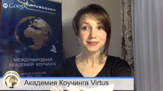 Видео о коучинге: Онлайн ТВ Академии Коучинга Virtus Coach Int.(Видео о коучинге: