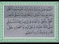 WOW!! 17 Fadhilah Sholawat Fatih Yang Luar Biasa