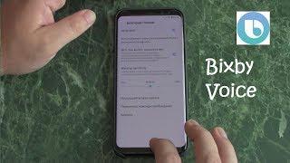 bixby Voice на Galaxy S8 - как это работает?