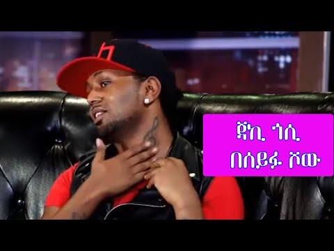 bezawerk asfaw interview at seifu show funnydogtv