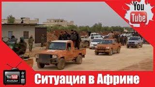 Из за турецкой операции район Африна покинули две тысячи человек