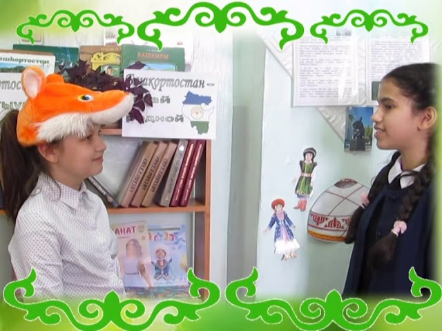 Изображение предпросмотра прочтения – «Кристина и Мадина» читают произведение «Докучная сказка» (Русский фольклор )
