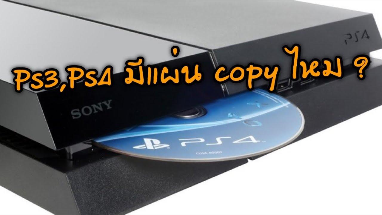 Ps3,Ps4 มีแผ่น copy ไหม?