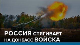 LIVE | Россия стягивает на Донбасс войска | Радио Донбасс.Реалии