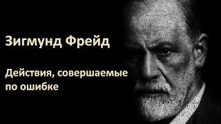 Зигмунд Фрейд - Действия, совершаемые по ошибке (сборник «Психопатологии обыденной жизни»)Аудиокнига