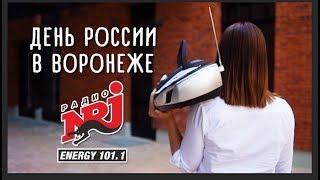 День России в Воронеже
