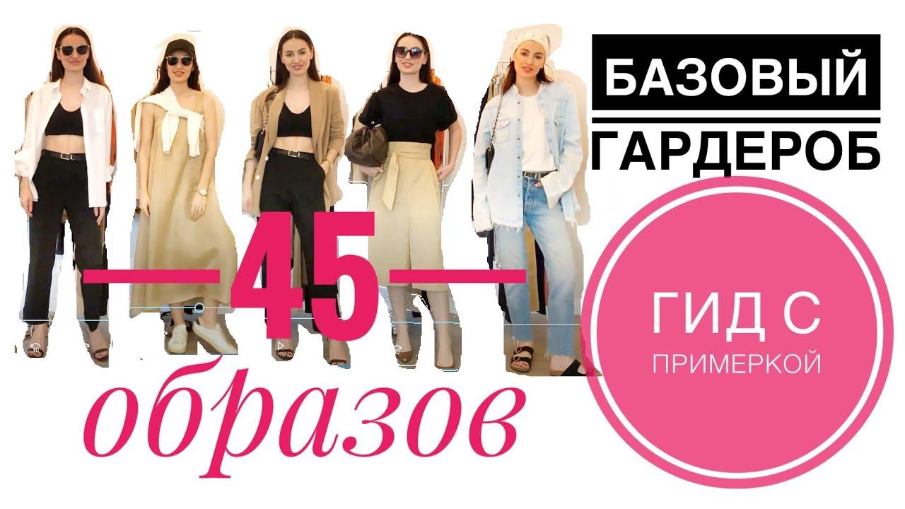 Самый большой ГИД по БАЗОВЫЙ ГАРДЕРОБ/ 45 ОБРАЗОВ из базовых вещей/ Как составить базовый гардероб