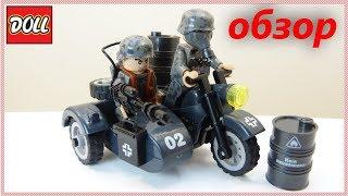 Немцы на мотоцикле.Военное лего из Китая. WW2