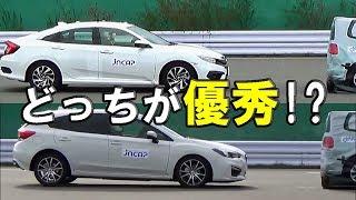 【ホンダ 新型シビック vs スバル インプレッサ】自動ブレーキ どっちが優秀!?