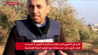 الجيش الحر يسيطر على الجبهة الغربية لمدينة الباب