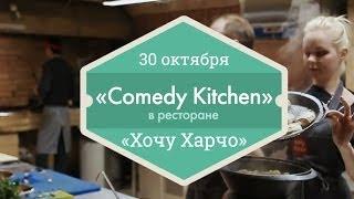 30 октября —  «Comedy Kitchen» в ресторане «Хочу Харчо»