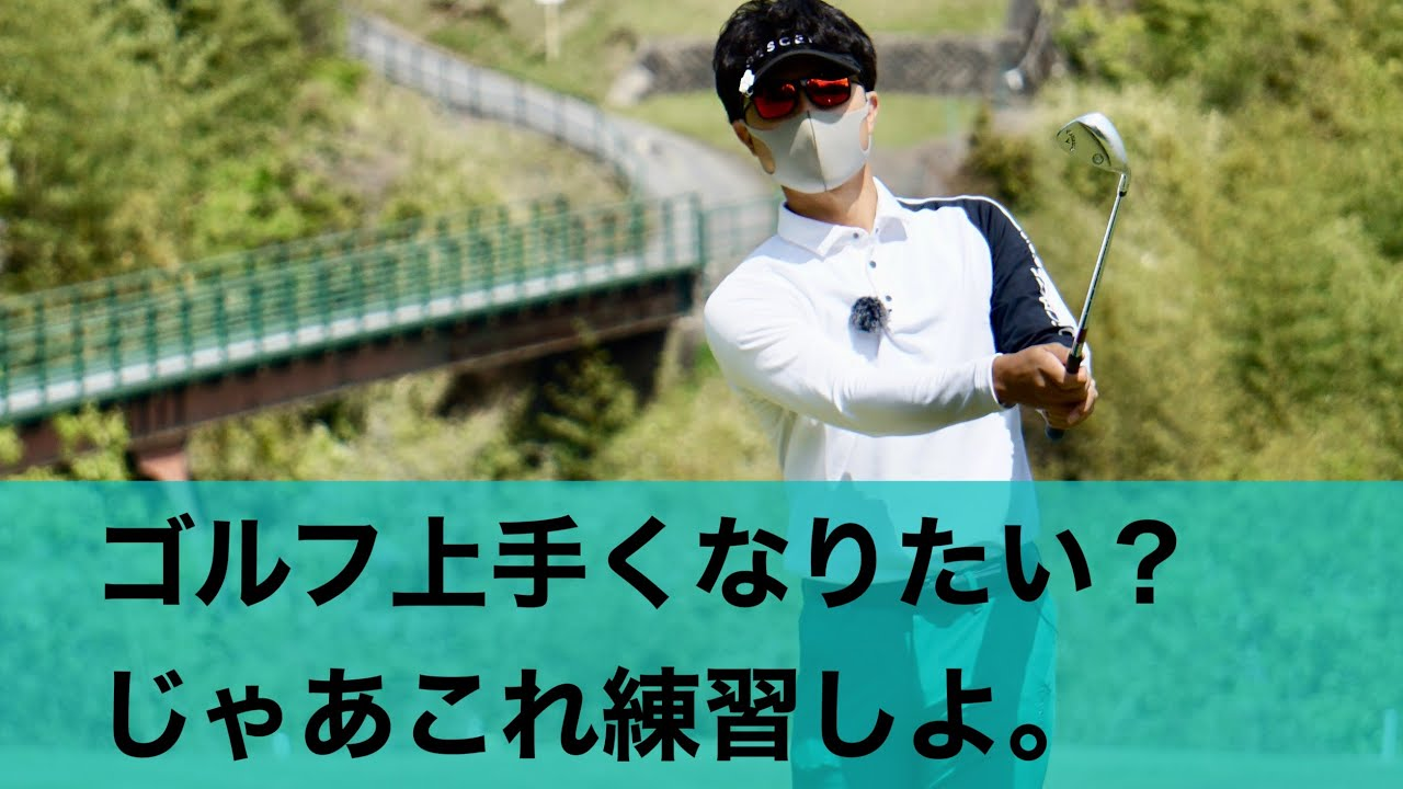 本気でゴルフが上手くなりたいならやるべき練習。