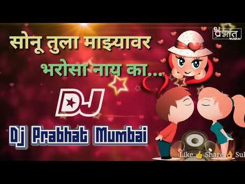 Sonu Tula Mazyavar Bharosa Nay Ka | Remix | Dj Prabhat Mumbai