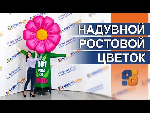 Надувной ростовой цветок - Реклама цветочного магазина - 101 роза - Цветы оптом - Цветы для декора