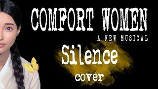 뮤지컬 '컴포트 우먼' - Silence cover b…