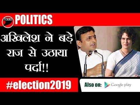 #AkhileshYadav के राज़ खोलते हीं #Congress परेशान -By RR/#RahulGandhi & #PriyankaGandhiVadra in Shock