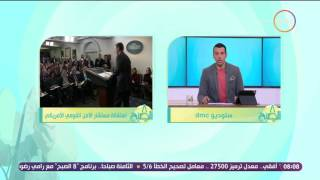 8 الصبح - حلقة عن الحب وعيد الحب واليوم العالمى للإذاعة - حلقة الثلاثاء 14-2-2017
