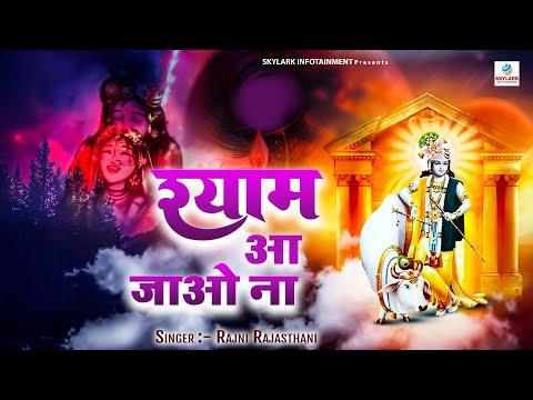 श्याम आ जाओ ना  Shyam Aa Jao Na  Superhit Khatu Shyam Devotional Song   Rajni Rajasthani