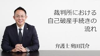 裁判所における自己破産手続きの流れ | 福岡の弁護士・奥田貫介