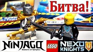 НИНДЗЯГО Зейн против НЕКСО НАЙТС Робин LEGO Журналы. Игрушки Ninjago и Nexo Knights Видео для детей