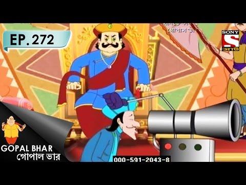 Gopal Bhar (Bangla) - গোপাল ভার (Bengali) - Ep 272 - Ganer Gala