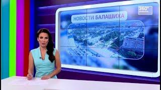 НОВОСТИ 360 БАЛАШИХА 22.08.2017